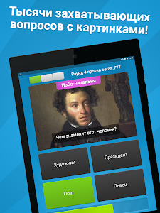 screenshot of Борьба Умов version Varies with device