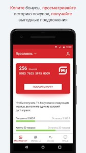 screenshot of Магнит version 5.4.0