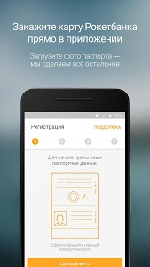 screenshot of Рокетбанк version 3.13.8