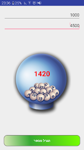screenshot of lotto number generator version 1.7