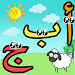 Download Learn Arabic Alphabet For Kids 1.13 APK