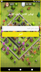 screenshot of تهكير كلاش أوف كلآنس Prank version 1.0