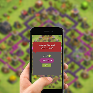 screenshot of Gems For Clash Of Clans PRANK version 4.3