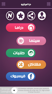 screenshot of دراميتيو version 3.1