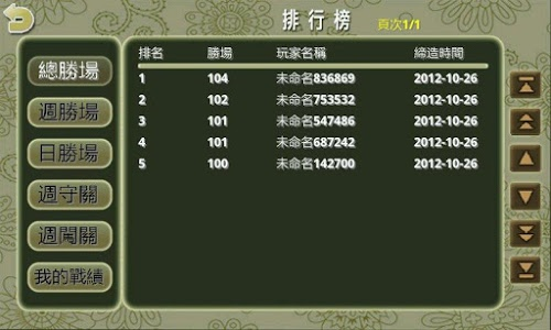 screenshot of 暗棋2 version 2.1.1