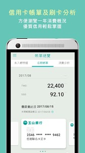 screenshot of 玉山行動銀行 version 4.2.9
