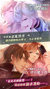 screenshot of 美男吸血鬼 - 偉人的愛戀誘惑 version 1.0.3