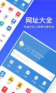 screenshot of 鲨鱼浏览器 version 2.7.0