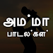 Amma Songs Tamil