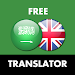 Arabic - English Translator