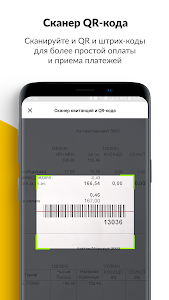 screenshot of Balance.kg - easy payments version 5.4.0