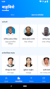 screenshot of Barhabise Nagarpalika version 1.09