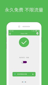 screenshot of Green VPN(永不收费)-VPN代理、翻墙、加速器 version 1.0.3.1