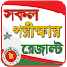 BD all exam results - HSC SSC JSC PSC Results