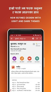 screenshot of Hamro Patro : The Best Nepali Patro ?? version 13.2.3