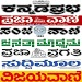 Kannada NewsPaper - Web & E-Paper