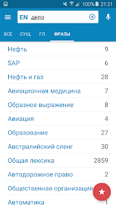 screenshot of Multitran Russian Dictionary version 4.0.5