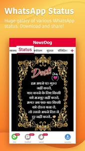 screenshot of NewsDog - Viral Video, Hot Story, WhatsApp Status version 2.6.2