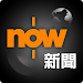 Download Now 新聞 - 24小時直播 5.7.24 APK