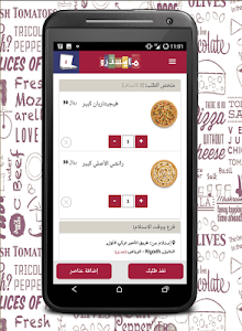 screenshot of Order Maestro Pizza version 2.1.0