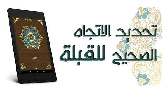 screenshot of Prayer Now : Azan Prayer Times version Varies with device