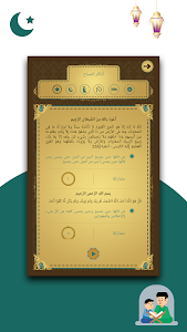 screenshot of Prayer Now | Azan Prayer Time & Muslim Azkar version 5.0.4