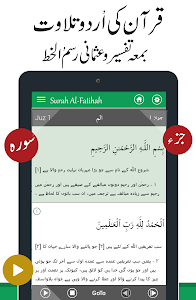 screenshot of Quran with Urdu Translation version 4.9