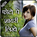 Download Shayari On My Photo 1.9.4 APK