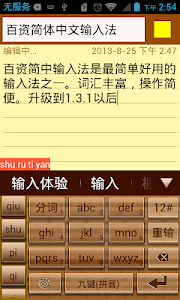 download simplified chinese keyboard 1 8 6 apk. Black Bedroom Furniture Sets. Home Design Ideas