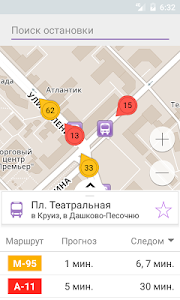 screenshot of Smart Transport version 2.3.85