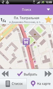 screenshot of Smart Transport version 1.1.7