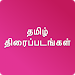 Download Free Tamil Movies - New Release 1.5 APK
