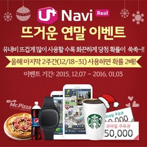 screenshot of U+Navi Real(3D 내비 & 클라우드 네비) version 2.5.0