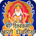 Vishwakarma Aarti & Chalisa with Lyrics