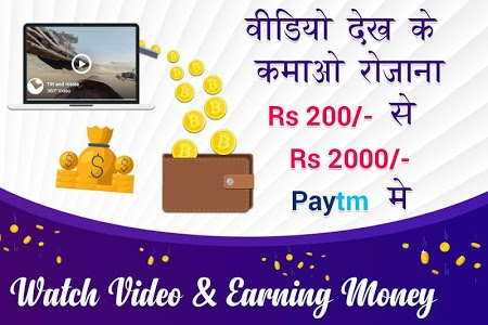 screenshot of Watching Videos Daily Cash 1000rs version 1.2
